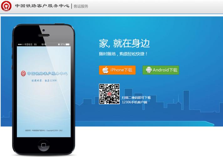 Download Tielu12306 app