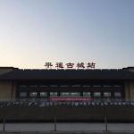 Pingyaogucheng railway station