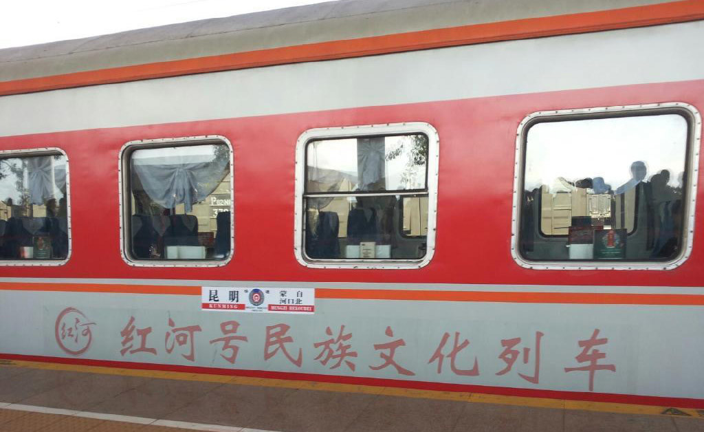 Kunming - Hekou Train Type