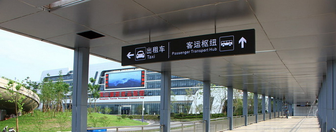 Huangshan North Transport Hub