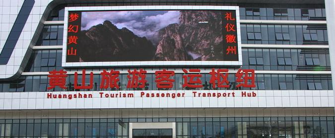 Huangshan Tourism Passenger Transport Hub
