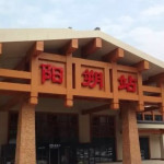 Yangshuo Railway Station Guilin