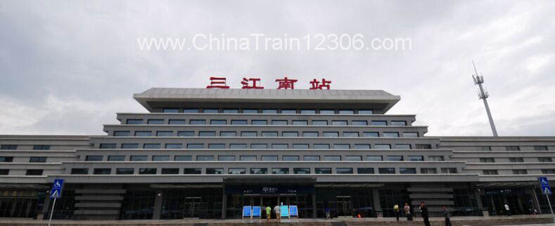 sanjiang south railway station