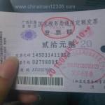 Bus ticket to Yangshuo Town (Gaotie Zhuanxian Chezhan), CNY 20