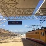 Lijiang Station