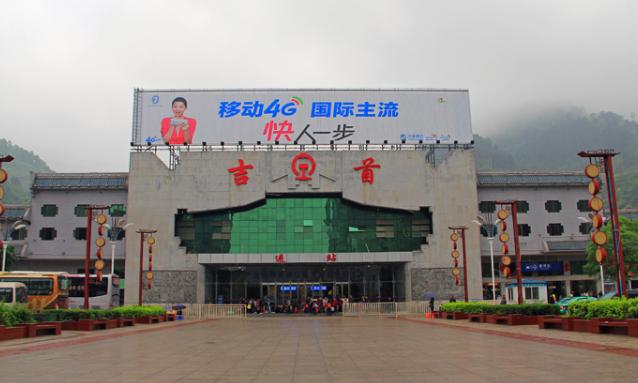 jishou-railway-station