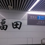 You can arrive at Futian (metro station) by metro line2, line 3 and line 11.