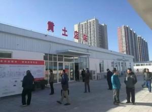 Huangtudian Railway Station (黄土店站)