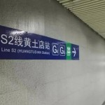 Get out from the Exit G4 to get to Huangtudian