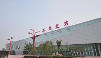suzhou-north-railway-station