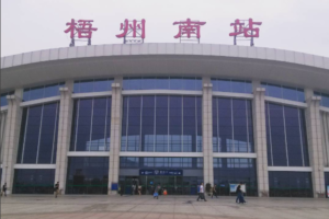 wuzhou-south-railway-station
