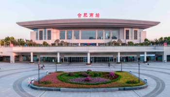 hefei-south-railway-station