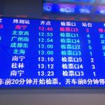 Information screen