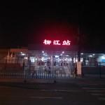 Liujiang station at night