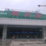 The new building (still under construction) of Liuzhou Railway Station