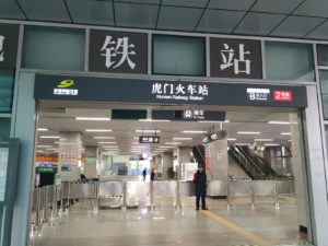 You can take subway line 2 to or from Humen Railway Station in Dongguan