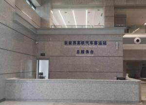 zhangjiajie-high-speed-rail-bus-terminal