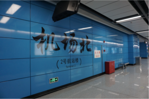airport-north-station-metro-line-3-guangzhou