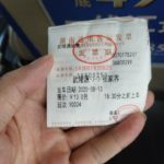 bus-ticket-wulingyuan-to-zhangjiajie