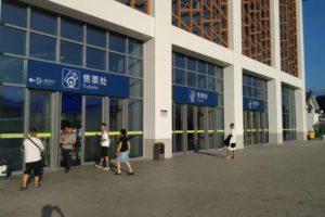 zhangjiajie-west-station-ticket-office